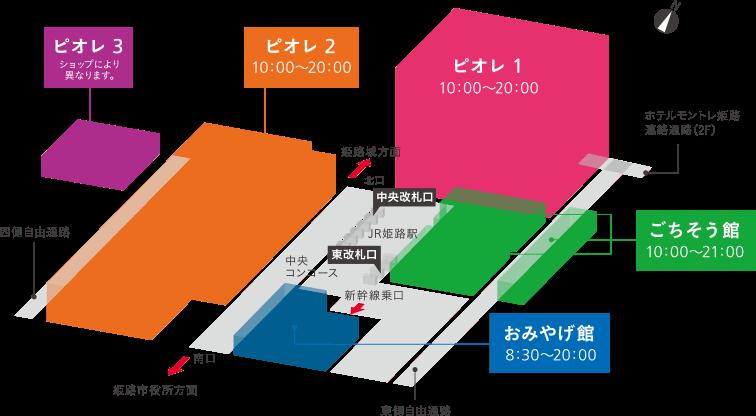 ショップ検索   piole HIMEJI[ピオレ姫路]