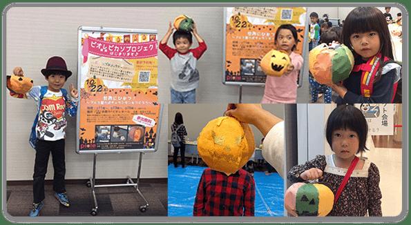 2016/10/22 アルミ製 カボチャランタンづくりのレポート