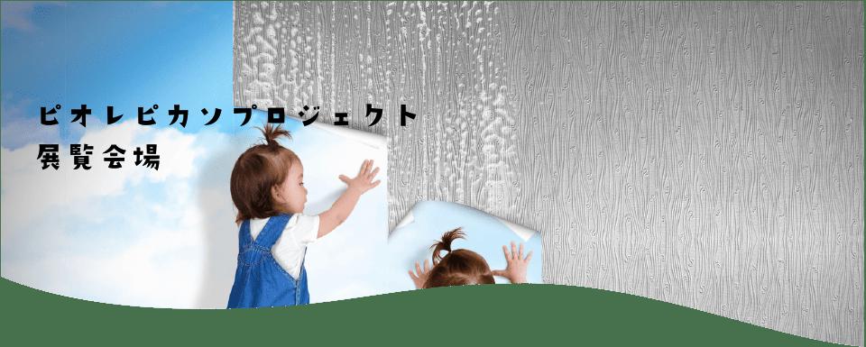 ピオレピカソプロジェクトイベントレポート ~展覧会場~