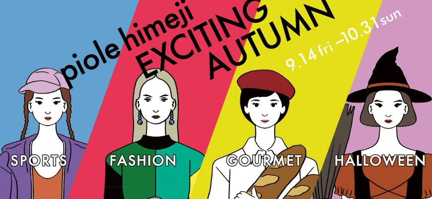 piole himeji EXCITING AUTUMN start!
