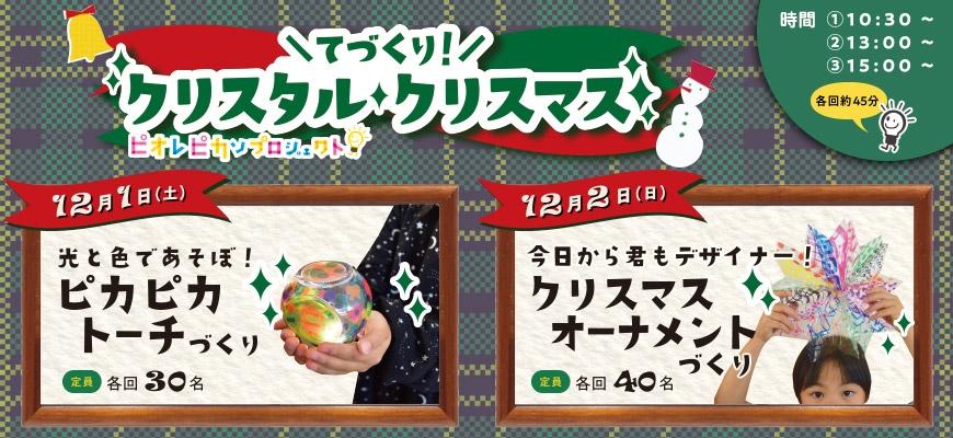 ピオレピカソプロジェクト「てづくりクリスタルクリスマス」開催★