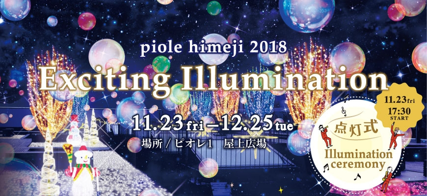 ★☆ Exciting Christmas ★☆