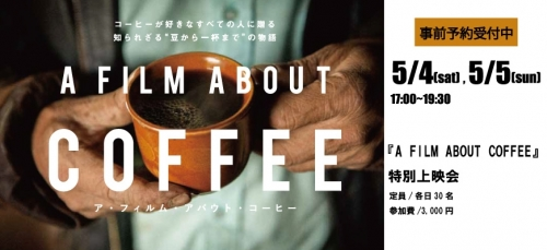 「A FILM ABOUT COFFEE」上映会 予約受付中☆