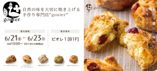 「gouter」が期間限定出店!!【ピオレ1_B1F】